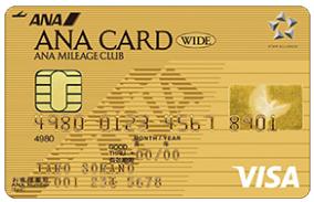 ANA VISAワイドゴールドカード